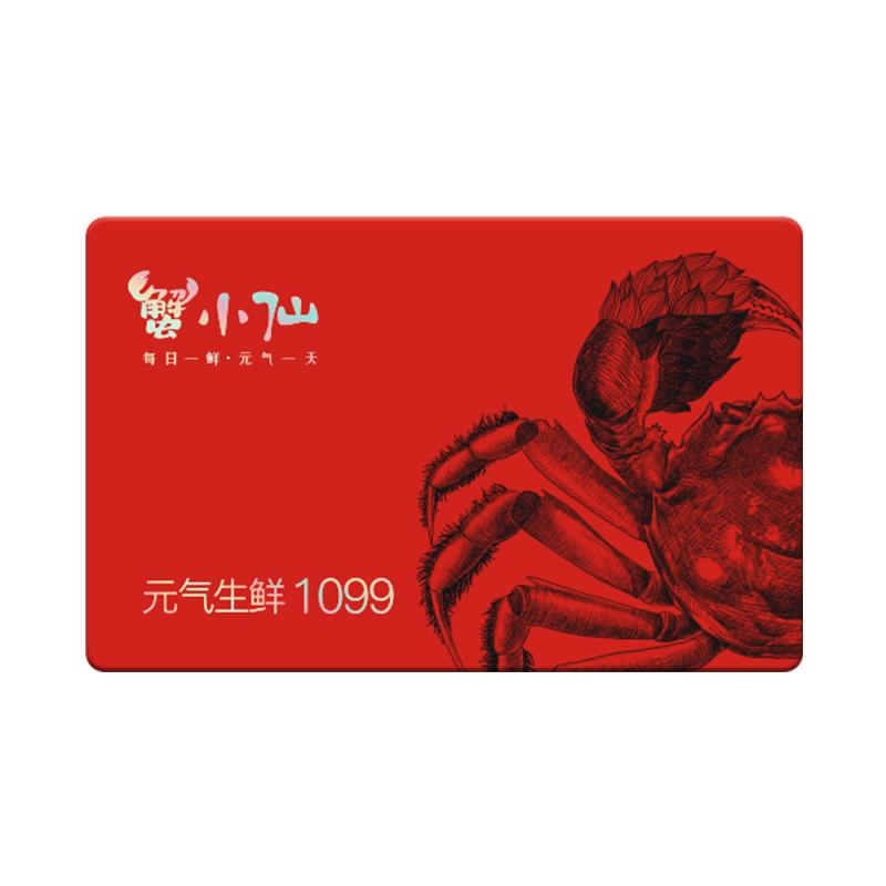 蟹小仙老友礼1099型