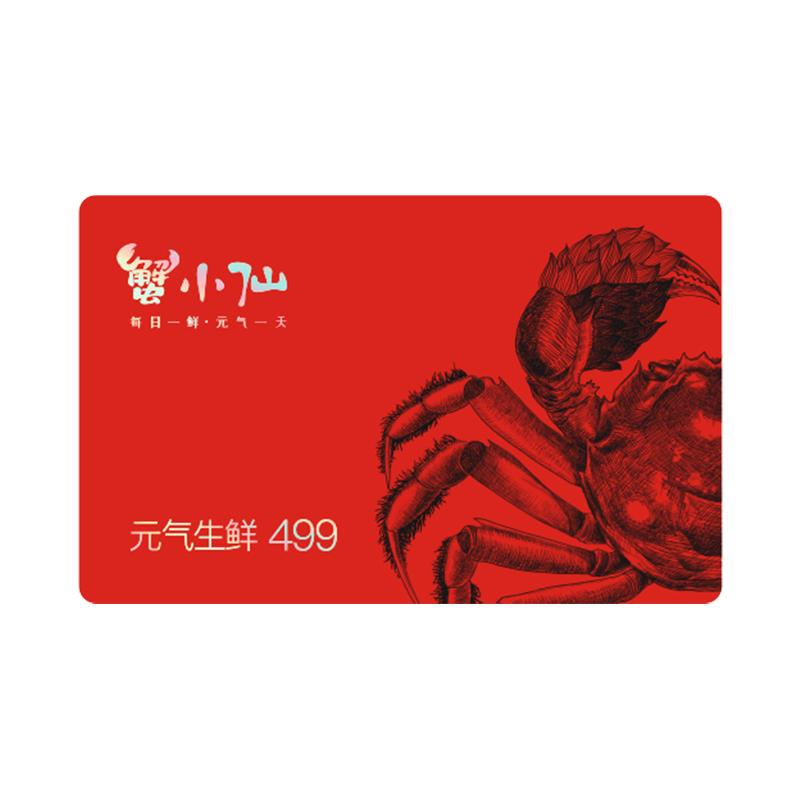 蟹小仙小聚礼499型